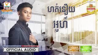 បទថ្មី ពី សុវត្ថិ មុន្នីនាគ - ហត់នឿយ | Hot Nery | Sovath Monineak New Song 2018 | Khmer New Song
