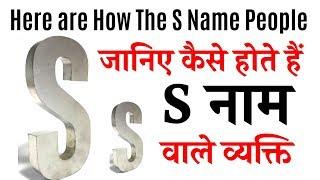 जानिए कैसे होते हैं 'S' नाम वाले व्यक्ति Here are How The S Name People