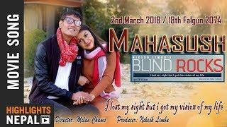 Mahasush | New Nepali Movie BLIND ROCKS Song 2018/2074 | Ft. Benisha Hamal & Arpan Thapa