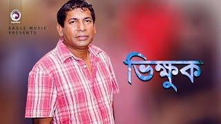Bhikkukh | Bangla Funny Video | Mosharraf Karim
