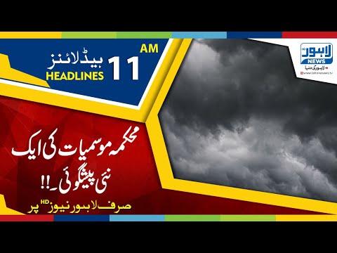 Xxx Mp4 11 AM Headlines Lahore News HD – 12th Feb 2019 3gp Sex