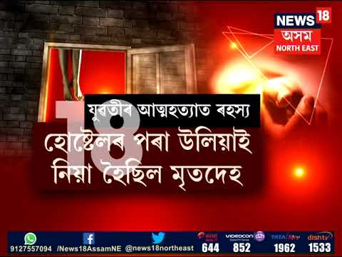 Xxx Mp4 A Girl Allegedly Commits Suicide In Guwahati 3gp Sex