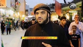 ضيوف الأربعين ج٢   لقاء مع زوار الإمام الحسين (ع) القادمين من خارج العراق