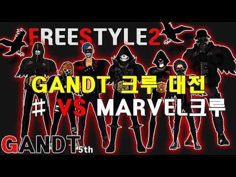 [프리스타일2 ] 크루대전 GANDT VS MARVEL (freestyle2 street basketball)