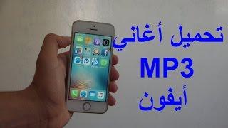 برنامج تحميل أغاني MP3 على أيفون إصدار 9.3.3  بدون حاسوب