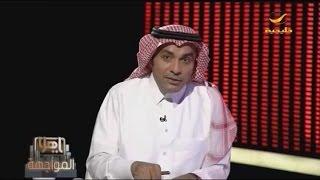 يحيى الأمير يحاور المفكر السعودي إبراهيم البليهي في يا هلا المواجهة - حلقة 3 نوفمبر 2016
