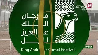"""سباق الهجن المسائي """" جائزة الملك عبدالعزيز """" الجزء الاول 1439/5/8هـ"""