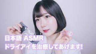 [日本語 ASMR, ASMR Japanese,音フェチ] 言葉が少し下手な医者先生のドライアイの治療 | 状況劇 | Doctor Roleplay