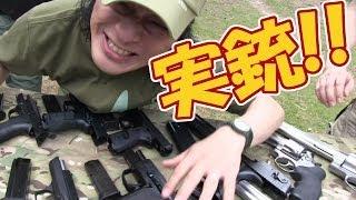 グアム実弾射撃 2014 ワールドガンでsoezimaxが撃つ!! Guam Shooting