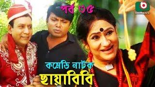 কমেডি নাটক - ছায়াবিবি | Chayabibi | EP - 35 | A K M Hasan, Chitralekha Guho, Arfan, Siddique, Munira