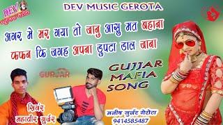 सिंगर महावीर गुर्जर का दर्द भरा सांग !! अगर में मर जावू तो जांनु !! Singar Mahaveer Gurjar Song 2020