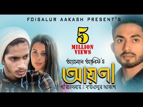 Xxx Mp4 আয়না Ayna By Arman Alif Bangla Song Prottoy Heron অপরাধী । Bangla Short Film FoisalurAakash 3gp Sex