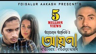 আয়না (Ayna) By Arman Alif | Bangla Song | Prottoy Heron | অপরাধী । Bangla Short Film |FoisalurAakash