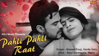 Pahli Pahli Raat #Romantic Song #Mukesh Fouji #Sonu Garanpuria #Manvi #First Night Video Song #NDJ