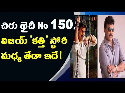 Chiranjeevi Khaidi No 150 and Vijay Kaththi  Story Difference Between ?