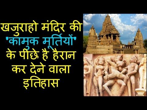 खजुराहो मंदिर की 'कामुक मूर्तियों' के पीछे है हैरान कर देने वाला इतिहास