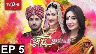 Seeta Bagri   Episoad 05   15th December 2016   Full HD   Drama   TV One   2016