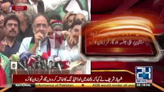 PPP Jalsa in Lahore | Qamar Zaman Kaira addressing  | 24 News HD | 4 May 2017