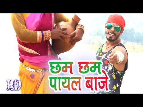Xxx Mp4 2017 का ख़ूबसूरत खोरठा सांग छम छम पायल बाजे Satish Das New Khortha Hit Song HD Video 3gp Sex