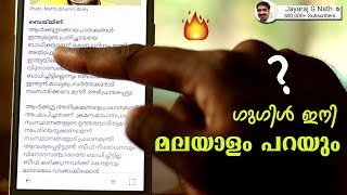 Google can read Malayalam now !