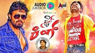 Style King | Juke Box | Ganesh, Remya Nambeesen | Arjun Janya | New Kannada Songs