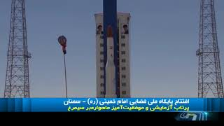 Iran launches Tolou satellite by Simorgh carrier from Imam Khomeini Space Center