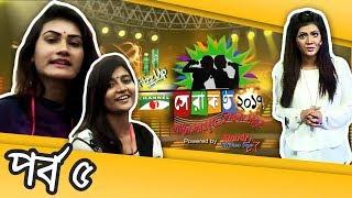Shera Kontho 2017 | সেরা কণ্ঠ ২০১৭ | Episode 05 | Channel i TV
