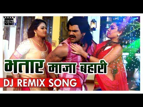 Xxx Mp4 Khesari Lal Yadav Bhataar Maja Bahari Marbe Kari DJ Remix Song Bhojpuri Video Songs 2017 3gp Sex