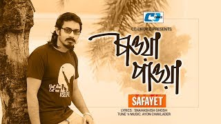 Chawa Pawa   Safayet Hossain   lyrical video   Amra Amra 4   Bangla New Song 2017   HD