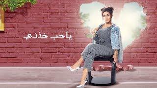 Meera - Ya Hob Khethny   ميرا - يا حب خذني