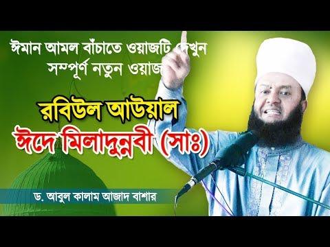 Xxx Mp4 Eid E Miladunnabi Bangla Waz Dr Abul Kalam Azad Bashar 3gp Sex