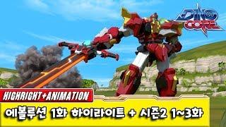 다이노코어 에볼루션   1화 하이라이트 + 시즌2 1,2,3화   유튜브 최초공개!! ㅣ 변신로봇