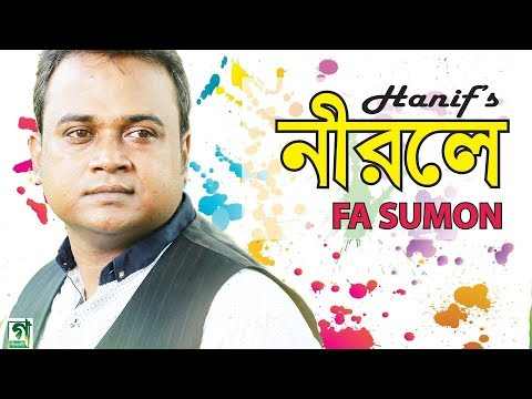 Nirolle | Hanif | FA SUMON | Bangla New Song | 2018