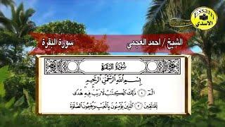 سورة البقرة كاملة ... بصوت الشيخ أحمد العجمي ... طاردة الشياطين