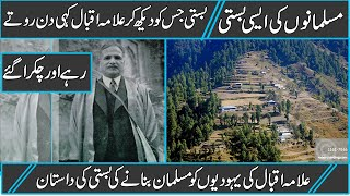 Jews Training to become a Muslim Scholar : Iqbal stories