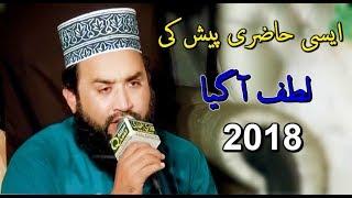 Khalid Hasnain Khalid ( New Naats 2018 ) Best Mehfil E Naat - Faroogh E Naat & Qadri Attari Sound
