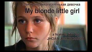 MY BLONDE LITTLE GIRL / sub Eng / полный фильм