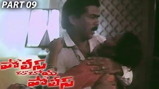 Police Baboi Police || Vijaya Kumar, Mathu || Part 09/09 || Telugu Movie Talkies