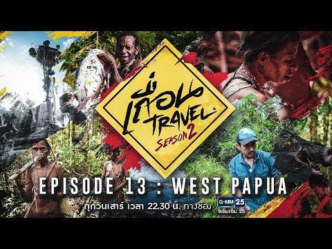 เถื่อน Travel Season 2 EP.13 WEST PAPUA เผ่ากินคนแห่งปาปัว วันที่ 15 ก.ย. 2561