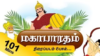 Mahabharat in Tamil | Mahabharat TV Episodes in Tamil | Mahabharat Full Animated Movie