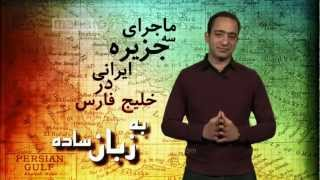 تاریخچه جزایر سه گانه ایرانی