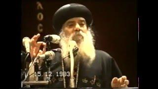 † اهميه الكتاب المقدس † وعظه للبابا شنوده الثالث † 1993 † The importance of the holy Bible