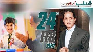 Al-Mudassar Special Education Centre | Qutb Online | SAMAA TV | Bilal Qutb | 24 Feb 2017