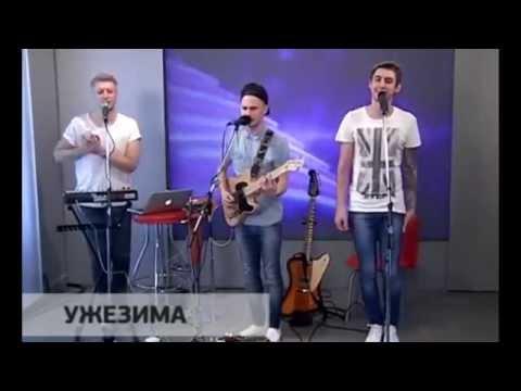 *ужезима - Забери (Live @ ETV)