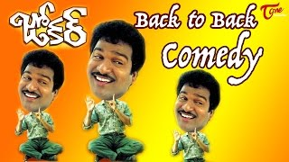 Joker Movie Comedy Scenes || Back to Back || Rajendra Prasad || Vani Viswanath || 01 - NavvulaTV