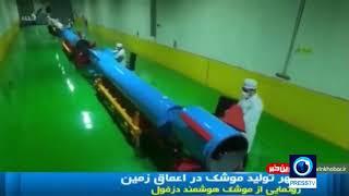 Iran unveils underground ballistic missile plant