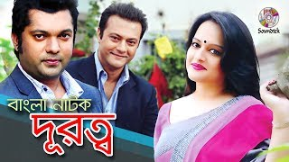 Durotto | Shahed Khan, Ishita, Joy | Bangla Natok