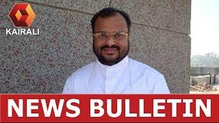 News @ 1PM ഫ്രാങ്കോ മുളയ്ക്കൽ ചോദ്യം ചെയ്യലിനായി തൃപ്പൂണിത്തുറയിൽ എത്തി | 18th September 2018