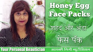 Honey and Egg Face Pack || Make Face Pack At Home || Home Made Tips | Beauty Tip | Hindi Video