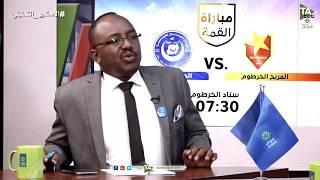 الدوري الممتاز 2018 _ مباراة القمة  _ الهلال و المريخ _ 12/9/2018